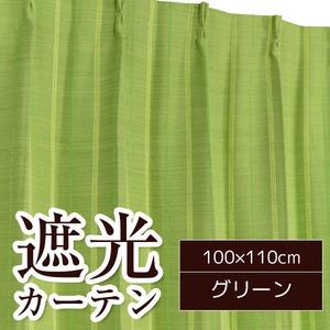 遮光カーテン 2枚組 100×110cm グリーン 形状記憶 ストレート