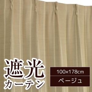 遮光カーテン 2枚組 100×178cm ベージュ 形状記憶 ストレート
