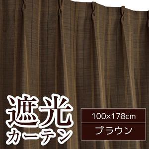 形状記憶加工遮光カーテン 【2枚組 100×178cm】 ブラウン 洗える シンプル 『ストレート』