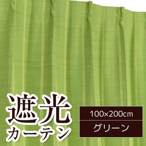 遮光カーテン 2枚組 100×200cm グリーン 形状記憶 ストレート