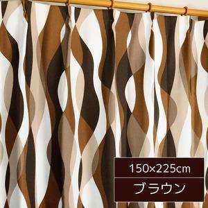 波柄カーテン 1枚のみ 150×225cm ブラウン 形状記憶 白フルダル ゼファー