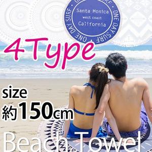 ビーチタオル 150×150cm 直径150cm ネイビー フリースタイルケット タオル 西海岸風 サンタモニカ