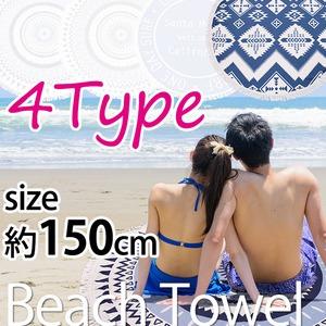 ビーチタオル 150×150cm 直径150cm ネイビー フリースタイルケット タオル 西海岸風 モンタナ