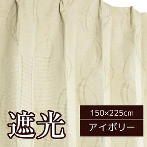 1級遮光カーテン 遮熱 遮音 1枚のみ 150×225cm アイボリー 波柄 形状記憶 リモート