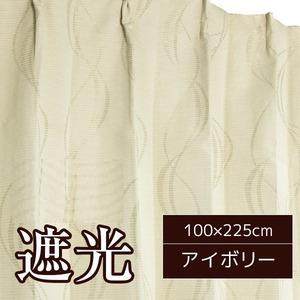 1級遮光カーテン 遮熱 遮音 2枚組 100×225cm アイボリー 波柄 形状記憶 リモート