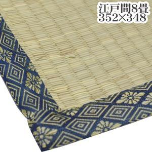 い草ラグ 上敷き 江戸間 8畳 352×352cm 4つ折り い草 両面い草 シンプル 天然素材 古都