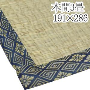 い草ラグ 上敷き 本間 3畳 191×286cm 2つ折り い草 両面い草 シンプル 天然素材 古都