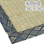 い草ラグ 上敷き 本間 8畳 382×382cm 4つ折り い草 両面い草 シンプル 天然素材 古都