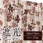 柄が選べる遮光カーテン 2枚組 100×178cm パープル 花柄 遮光 形状記憶 おしゃれ アーロン