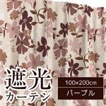 柄が選べる遮光カーテン 2枚組 100×200cm パープル 花柄 遮光 形状記憶 おしゃれ アーロン