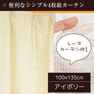 7色から選べる4枚組カーテン 4枚組 100×135cm アイボリー レースカーテン付き ミラーレース 無地 インパクト