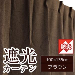 防炎遮光カーテン 2枚組 100×135cm ブラウン 防炎 遮光 形状記憶 無地 ヴィーナス