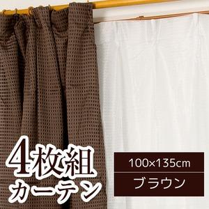 5色から選べるシンプル4枚組カーテン 100×135cm ブラウン ミラーレース付き クラーク