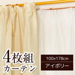 5色から選べるシンプル4枚組カーテン 100×178cm アイボリー ミラーレース付き クラーク