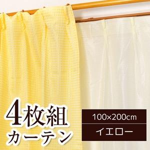 5色から選べるシンプル4枚組カーテン 100×200cm イエロー ミラーレース付き クラーク