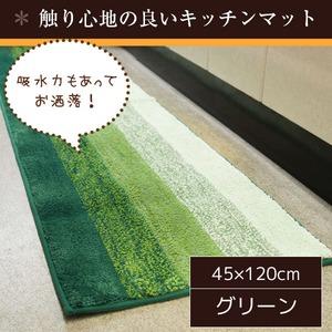 おしゃれで踏み心地のいいキッチンマット 45×120cm グリーン すべり止め付き 丸洗い可能 吸水 カラフル 玄関マット グラデーション
