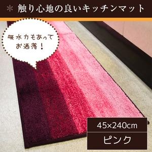 おしゃれで踏み心地のいいキッチンマット 45×240cm ピンク すべり止め付き 丸洗い可能 吸水 カラフル 玄関マット グラデーション