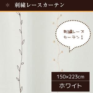刺繍リーフ柄レースカーテン 1枚のみ 150×223cm ホワイト レースカーテン 洗える 刺繍 刺繍プチリーフ
