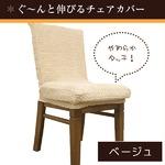 椅子が復活する伸縮チェアカバー ベージュ 椅子カバー イスカバー ストレッチ 伸縮 2WAY 洗える ブレスト