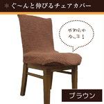 椅子が復活する伸縮チェアカバー ブラウン 椅子カバー イスカバー ストレッチ 伸縮 2WAY 洗える ブレスト