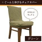 椅子が復活する伸縮チェアカバー グリーン 椅子カバー イスカバー ストレッチ 伸縮 2WAY 洗える ブレスト