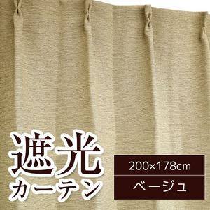 2級遮光カーテン 1枚のみ 200×178cm ベージュ シンプル 2重加工 洗える 形状記憶 マラード