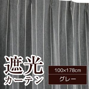 ストライプ柄遮光カーテン 2枚組 100×178cm グレー ストライプ 遮光 形状記憶 洗える ミュール