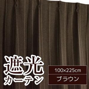 ストライプ柄遮光カーテン 2枚組 100×225cm ブラウン ストライプ 遮光 形状記憶 洗える ミュール