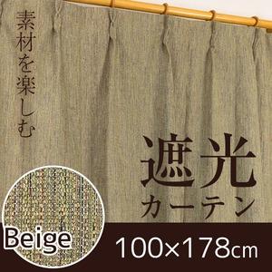 2週遮光カーテン 2枚組 100×178cm ベージュ 2級遮光 形状記憶 遮熱 2重加工 洗える モールド
