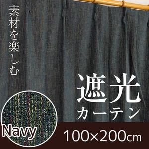2週遮光カーテン 2枚組 100×200cm ネイビー 2級遮光 形状記憶 遮熱 2重加工 洗える モールド