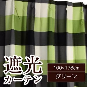 チェック柄遮光カーテン 2枚組 100×178cm グリーン 遮光 チェック柄 洗える ライザ