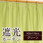 ストライプ柄遮光カーテン 2枚組 100×178cm グリーン ストライプ 遮光 形状記憶 遮熱 2重加工 洗える ライル