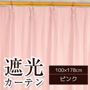 ストライプ柄遮光カーテン 2枚組 100×178cm ピンク ストライプ 遮光 形状記憶 遮熱 2重加工 洗える ライル
