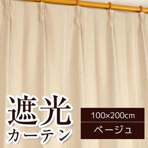 ストライプ柄遮光カーテン 2枚組 100×200cm ベージュ ストライプ 遮光 形状記憶 遮熱 2重加工 洗える ライル