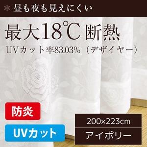 最大18℃断熱 防炎 UVカット レースカーテン 1枚のみ 200×223cm アイボリー 見えにくい 省エネ バラ柄 日本製 帝人 デザイヤー