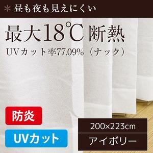 最大18℃断熱 防炎 UVカット レースカーテン 1枚のみ 200×223cm アイボリー 見えにくい 省エネ 日本製 帝人 ナック