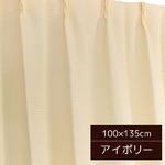 6色から選べるシンプルで合わせやすいカーテン 2枚組 100×135cm アイボリー 形状記憶 洗える ビビ