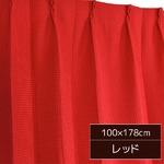 6色から選べるシンプルで合わせやすいカーテン 2枚組 100×178cm レッド 形状記憶 洗える ビビ