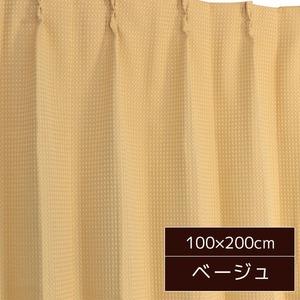 6色から選べるシンプルで合わせやすいカーテン 2枚組 100×200cm ベージュ 形状記憶 洗える ビビ