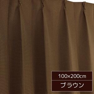 6色から選べるシンプルで合わせやすいカーテン 2枚組 100×200cm ブラウン 形状記憶 洗える ビビ