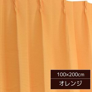 6色から選べる シンプルカーテン / 2枚組 100×200cm オレンジ / 形状記憶 洗える 『ビビ』