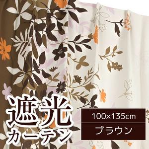 6種類から選べる遮光カーテン 2枚組 100×135cm ブラウン 遮光 形状記憶 洗える リーフ柄 ボタニカル柄 フロー