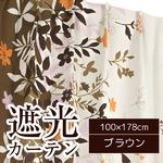 6種類から選べる遮光カーテン 2枚組 100×178cm ブラウン 遮光 形状記憶 洗える リーフ柄 ボタニカル柄 フロー