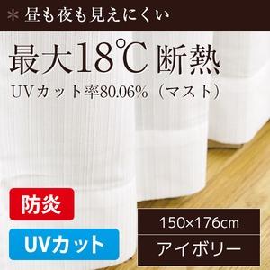 最大18℃断熱 防炎 UVカット レースカーテン 1枚のみ 150×176cm アイボリー 見えにくい 省エネ  日本製 帝人 マスト