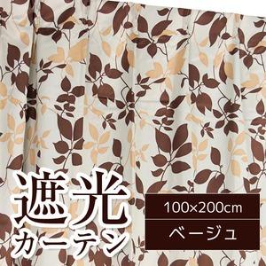 おしゃれなリーフ柄遮光カーテン 2枚組 100×200cm ベージュ 遮光カーテン 洗える リーフ