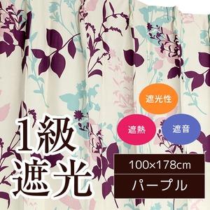 おしゃれなリーフ柄多機能1級遮光カーテン 遮熱 遮音 2枚組 100×178cm パープル 1級遮光 省エネ リーフト