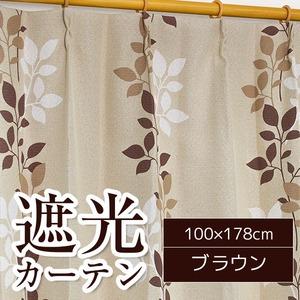 おしゃれなリーフ柄遮光カーテン 2枚組 100×178cm ブラウン 遮光カーテン 洗える リーフレット