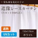 UVカット90%以上 外から見えにくいレースカーテン 1枚のみ 150×176cm ホワイト 遮熱 遮像 断熱 ローレルの画像