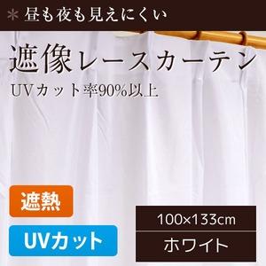 UVカット90%以上 外から見えにくいレースカーテン 2枚組 100×133cm ホワイト 遮熱 遮像 断熱 ローレル