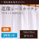 UVカット90%以上 外から見えにくいレースカーテン 2枚組 100×133cm ホワイト 遮熱 遮像 断熱 ローレルの画像
